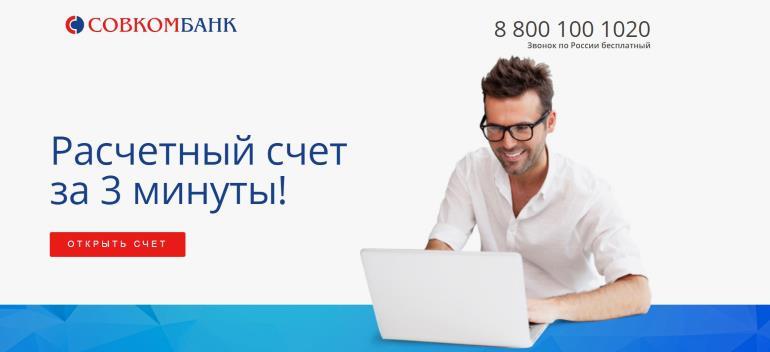 Расчетный счет для ИП в Совкомбанке в 2019 году