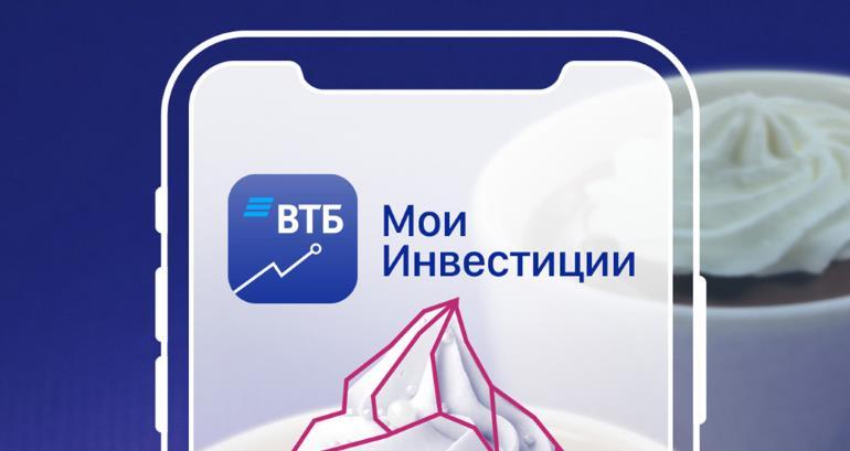 ИИС в банке ВТБ