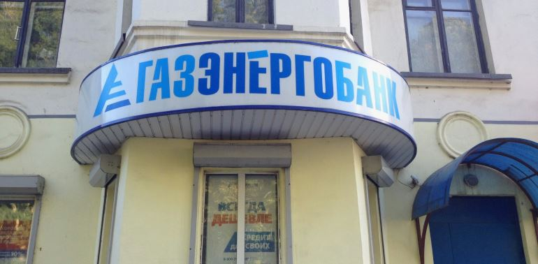 Онлайн заявка на кредит в Газэнергобанке