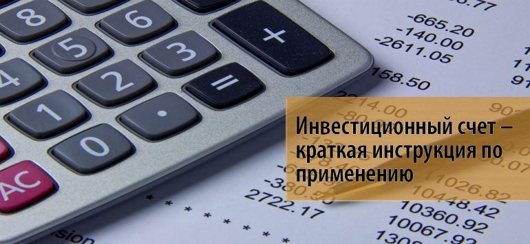 Выбор банка для открытия инвестиционного счёта