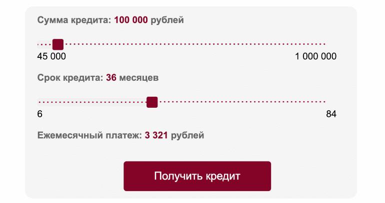 Онлайн заявка на кредит наличными в Интерпромбанке для пенсионеров
