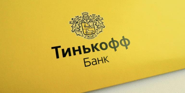 Ипотека в Тинькофф банке в 2019 году