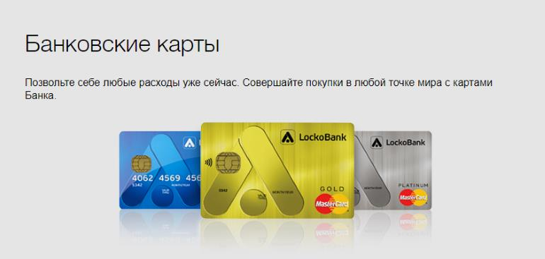 Онлайн заявка на дебетовую карту от Локо банка