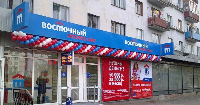 Кредит в Восточном банке под 0 процентов
