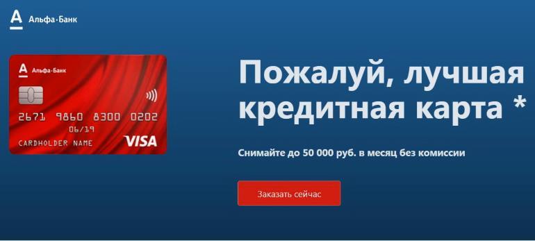 Онлайн заявка на кредитную карту Альфа банка 100 дней без процентов