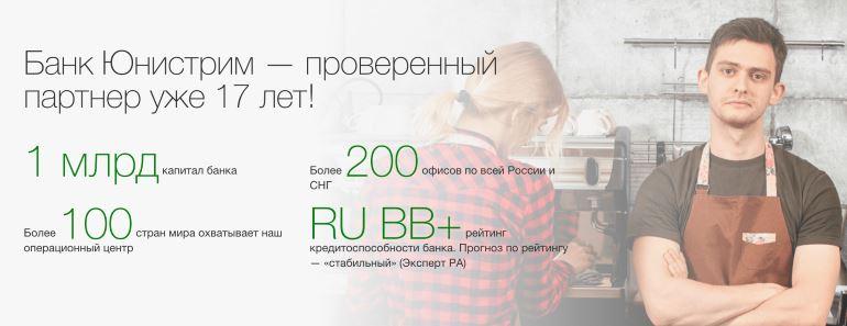 Расчетный счет для ИП и ООО в Юнистрим банке
