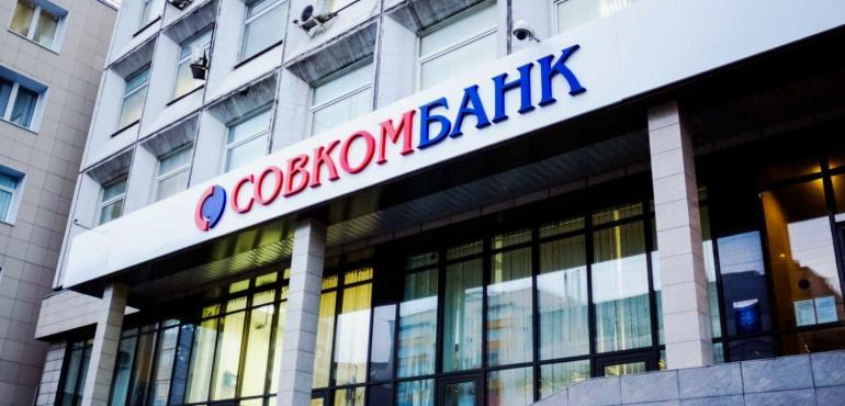 Кредит под залог недвижимости в Совкомбанке