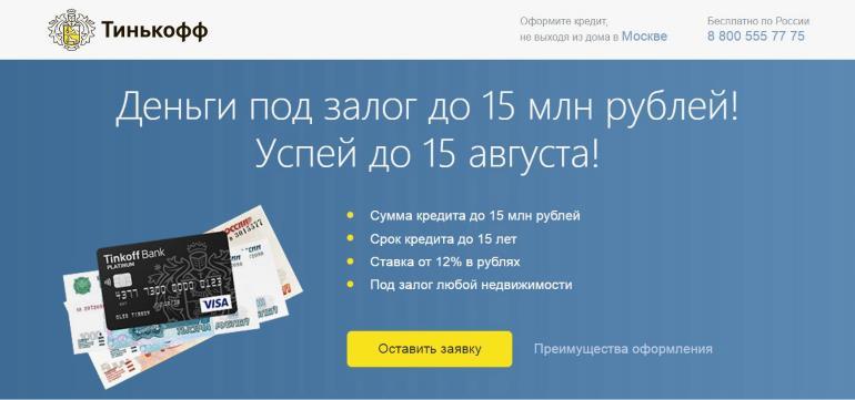 Оформление кредита под залог недвижимости в банке Тинькофф