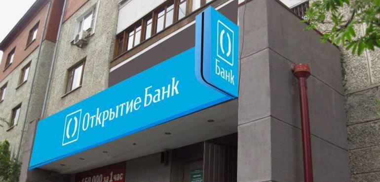Онлайн заявка на ипотеку в банк «Открытие»