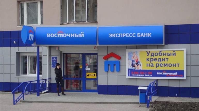 Кредит под залог недвижимости в Восточном банке