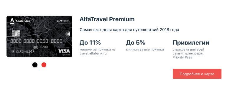 Карта AlfaTravel (Альфа Тревел) от Альфа банка: онлайн заявка, тарифы, условия обслуживания