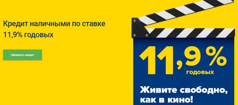 Онлайн заявка на кредит в УРАЛСИБ банке