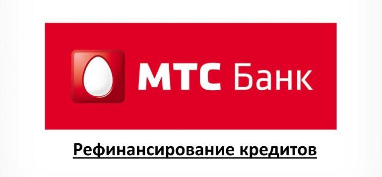МТС банк - рефинансирование кредитов