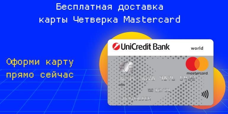 Оформление дебетовой карты Юникредит банка онлайн