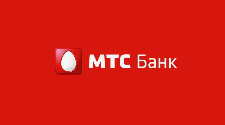 Онлайн заявка на кредит наличными в МТС банке