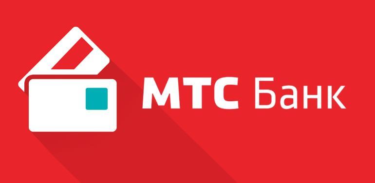 Онлайн заявка на кредитную карту МТС банка