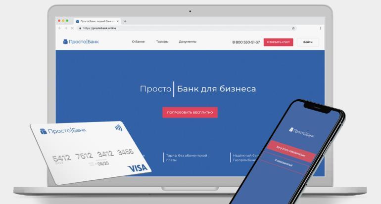Расчетный счет в Просто банке: тарифы и документы