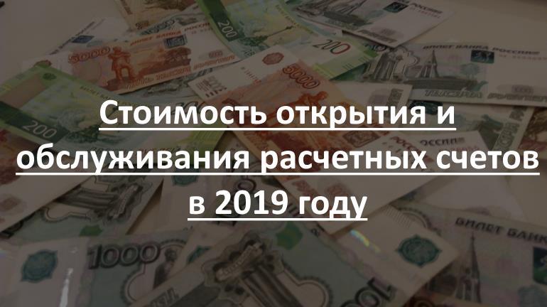 Стоимость открытия и обслуживания расчетного счета в 2019 году