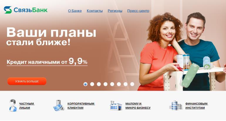 Онлайн заявка на кредит в Связь банке