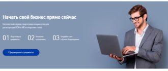 Расчетный счет для ООО в банке Возрождения