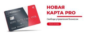 Расчетный счет в Росбанке для ООО
