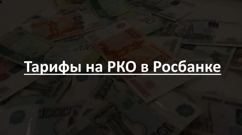 Тарифы на РКО в Росбанке