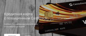 Онлайн заявка на кредитную карту Связь банка