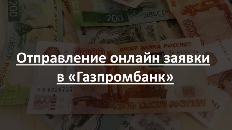 Отправление онлайн заявки в «Газпромбанк»