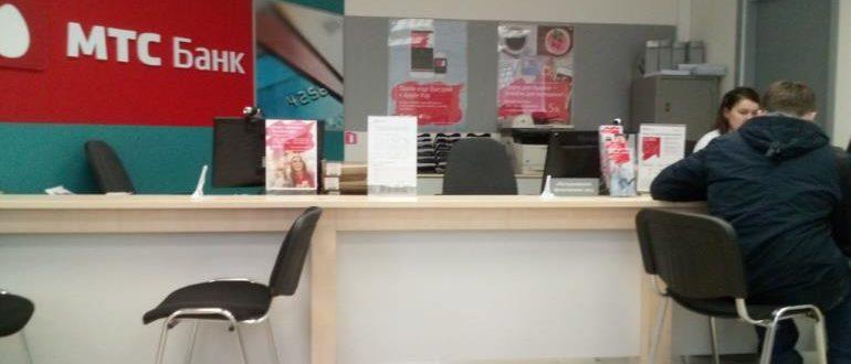 Расчетный счет в МТС банке для ИП