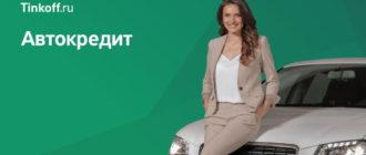 Автокредит в Тинькофф Банке