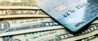 Валютную карта какого банка лучше выбрать