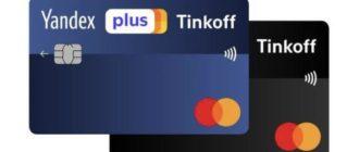Кредитная карта Яндекс Плюс от Тинькофф банка