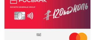 кредитная карта 120подНоль