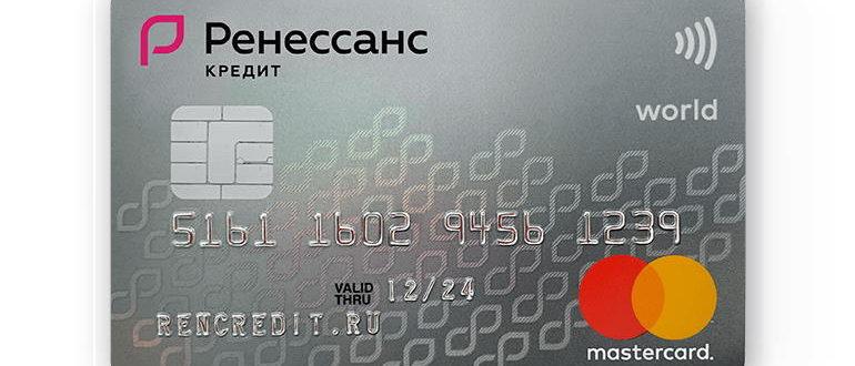 Онлайн заявка на кредитную карту Ренессанс банка