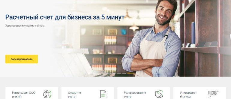 расчетный счет для ООО в Уралсиб