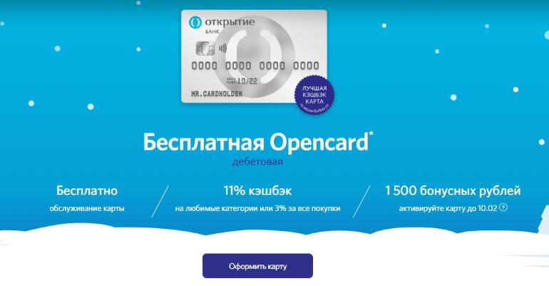 Бесплатная карта Opencard от банка Открытие