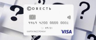 Перевод денег с карты Совесть на карту Сбербанка
