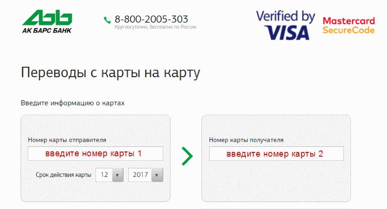 Перевод с карты Ак барс банка на карту Сбербанка