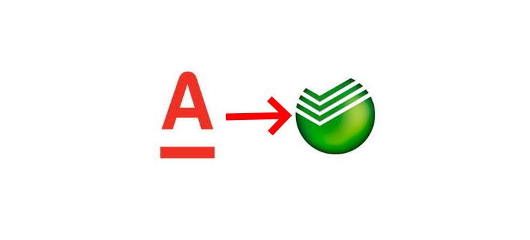 Перевод с кредитной карты Альфа банка на карту Сбербанка