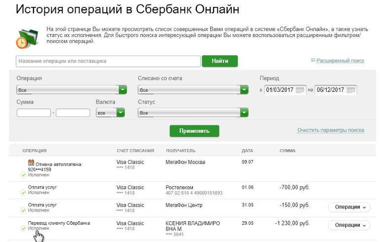 Алгоритм отмены платежа в «Сбербанк онлайн»
