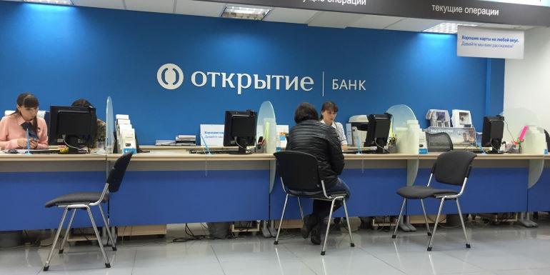 Кредитные каникулы в банке Открытие на потребительский кредит