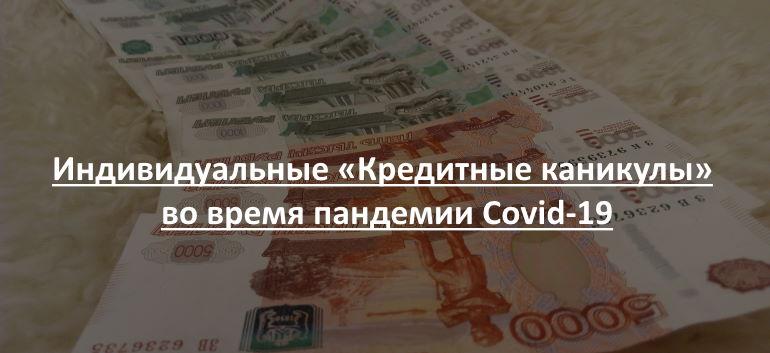 Индивидуальные «Кредитные каникулы» во время пандемии Covid-19