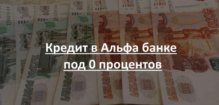Кредит в Альфа банке под 0 процентов