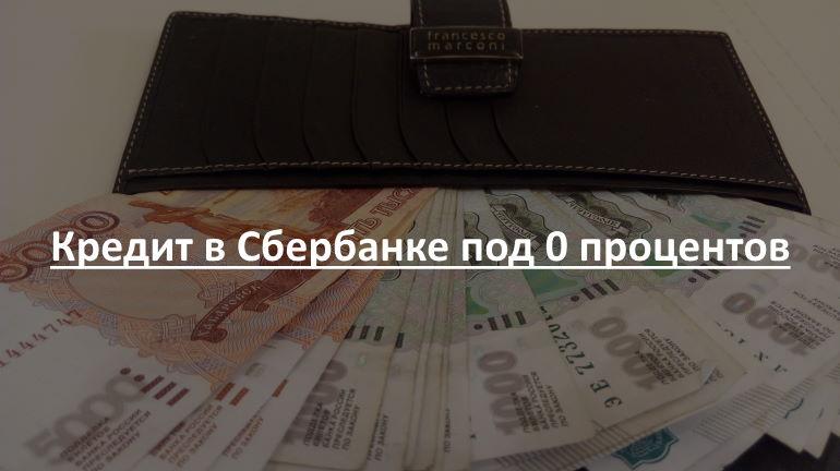 Кредит в Сбербанке под 0 процентов