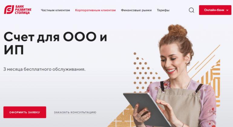 Открытие расчетного счета в банке Развитие Столица
