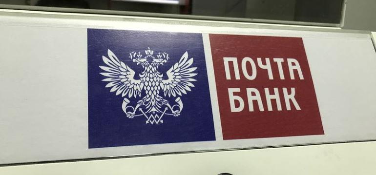 Сбербанк или Почта банк