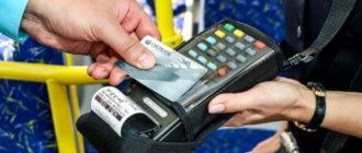 Банковские карты для оплаты проезда