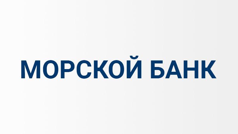 Расчетный счет в Морском банке