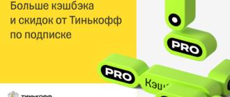 tinkoff pro отключение