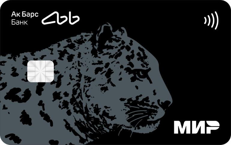 Онлайн заявка на дебетовую карту Ак барс банка